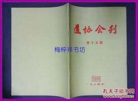 道协会刊 第十五期