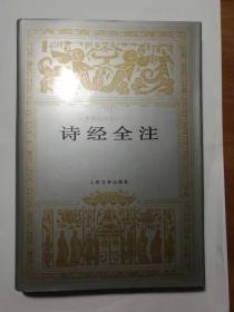 诗经全注 世界文学名著文库 绝版好书