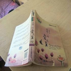 美丽英文诵读菁华:送你一对爱之翼——星火美文