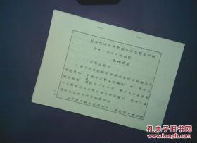 法华经在日本佛教中的传播和发展 手抄本