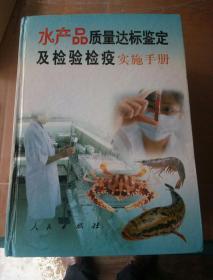 水产品质量达标鉴定及检验检疫实施手册(全三册)无光盘