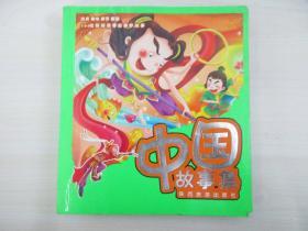 中国故事集—经典故事屋 2005年陕西旅游出版社 24开平装