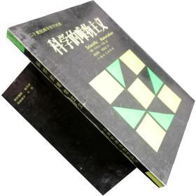 科学的唯物主义 马里奥·本格 二十世纪西方哲学译丛