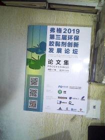 弗格2019第三届环保胶黏剂创新发展论坛 .