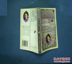 红樱桃书系 天空之城    1998年一版一印 8000册
