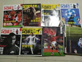 足球周刊  621  622  623  625  628  641 (2014年13  14  15  17  20  33)  足球俱乐部2014年05B7本合售,外带几十张中插