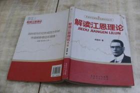 解读江恩理论(修订版  平装16开  2008吗9月1版1印  印数8千册  有描述有清晰书影供参考)