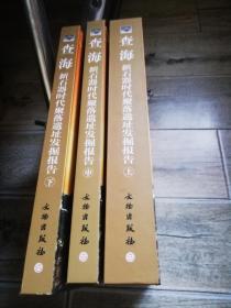 查海:新石器时代聚落遗址发掘报告(上中下)全三册