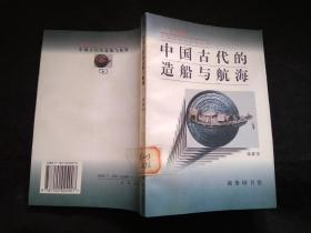 (中国文化史知识丛书)中国古代的造船与航海
