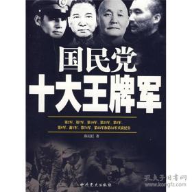 国民党十大王牌军