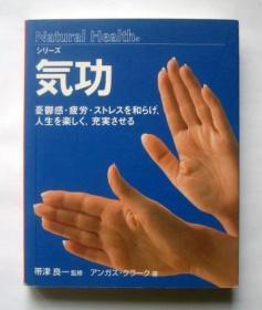 气功 日文原版 64开本