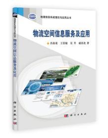 地理信息系统理论与应用丛书:物流空间信息服务及应用