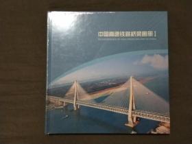 中国高速铁路桥梁画册(I)全新未开封