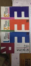 儿童文学选刊 1988年1.2.3期合售