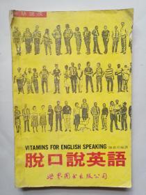 脱口说英语