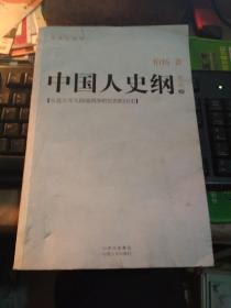 中国人史纲上(带光盘)