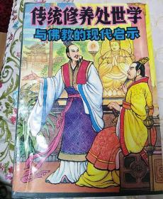 传统修养处世学与佛教的现代启示
