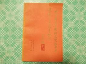 北京师范大学附属实验中学建校六十五周年纪念