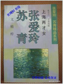 张爱玲 苏青散文精粹  【上海两才女】