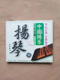 光盘:中国扬琴十大名曲(全新未拆包装)