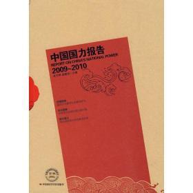中国国力报告(2009-2010)