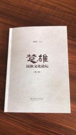 楚雄民族文化论坛(第八辑)