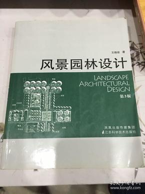 风景园林设计 第3版