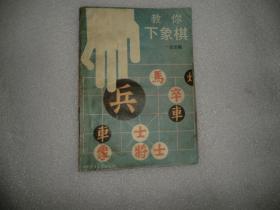 教你下象棋  中国少年儿童出版社  AB9230-5
