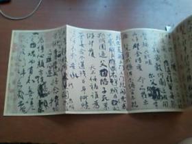 中国书法赠品 唐 颜真卿 祭侄稿