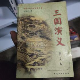 红楼梦(上下册)——中国古典小说名著书系