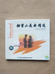 光盘:甜蜜小夜曲精选(全新未拆包装)广州交响乐团演奏