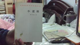 《小逻辑》(德)黑格尔 商务印书馆(32开,88品)/租屋东--架南1竖