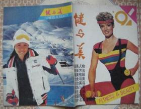 健与美1991年(第1—6期)