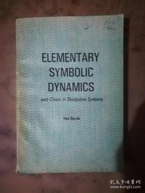 初等符号动力学兼论耗散系统中的混沌(英文版)