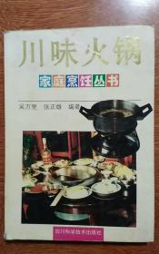家庭烹饪丛书《川味火锅》