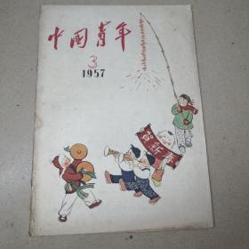 中国青年杂志1957年第3期