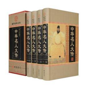 中华名人大传(全四册)(插盒)