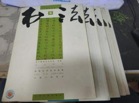 书法·月刊2008.5.6.7.8.10【5本合售】