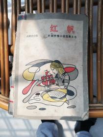 红帆(外国抒情小说选集之七)