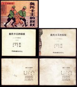 连环画-奥托卡王的权杖(上、下集)
