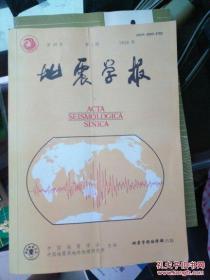 地震学报 第三十八卷 第一期