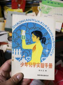 少年化学实验手册      QQ4