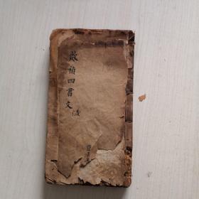钦定启祯四书文【1911-1949】