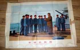 文革美术作品:《幸福的航程》76*53厘米