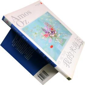 我的米海尔 阿摩司·奥兹 译林世界文学 书籍