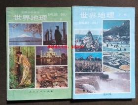 80年代老课本:老版初中世界地理课本教材教科书全套2本【1984-92年】初级中学课本世界地理(上世纪80年代和90年代初初中地理老课本)
