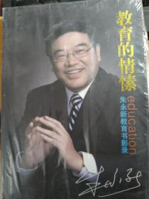 教育的情愫朱永新教育书影录