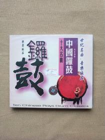 光盘:中国锣鼓十大名曲(全新未拆包装)