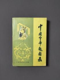 中国皇帝趣闻录