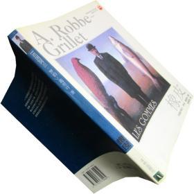 橡皮 阿兰·罗伯-格里耶 译林世界文学名著 书籍